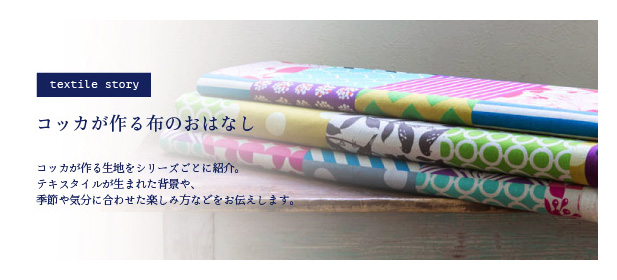 title_textile-story