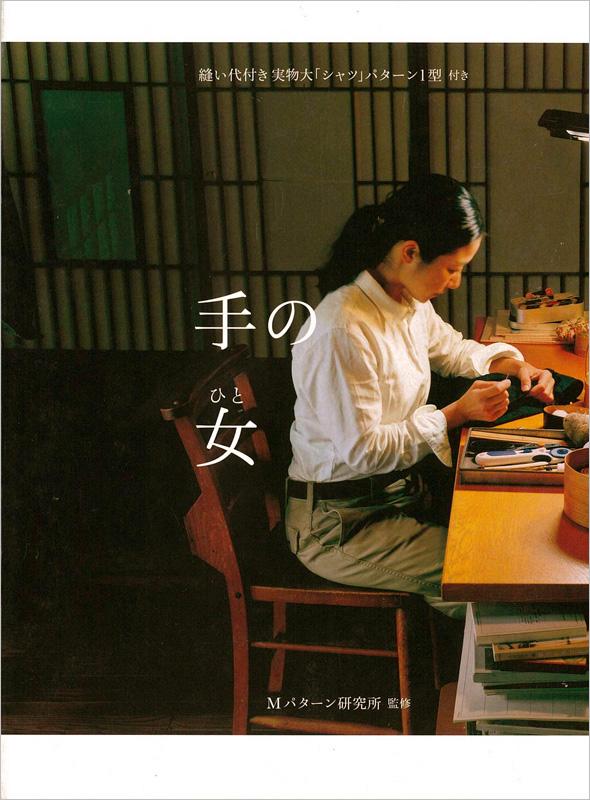 tenohito1
