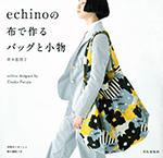 echino-book_cover-150