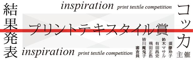 inspiration_banner