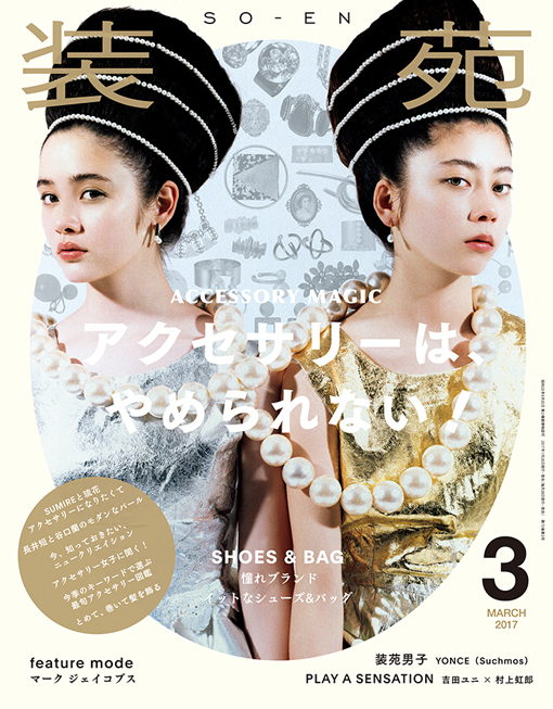 soen_201703_covers