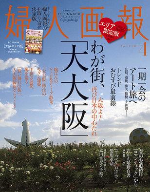 fujingahou_0301_cover