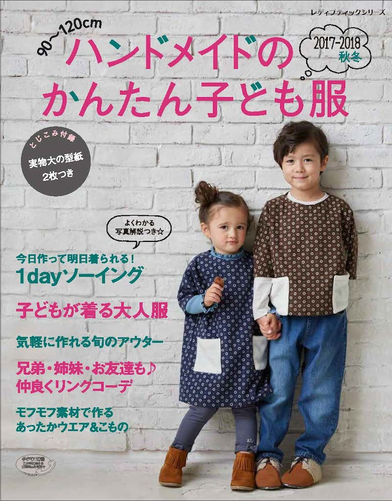 handmade_kids_cover