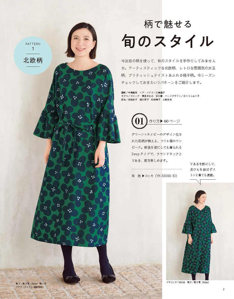 otona_sewing_18AW_2