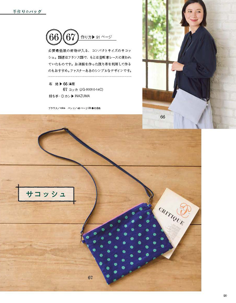 otona_sewing_18AW_9