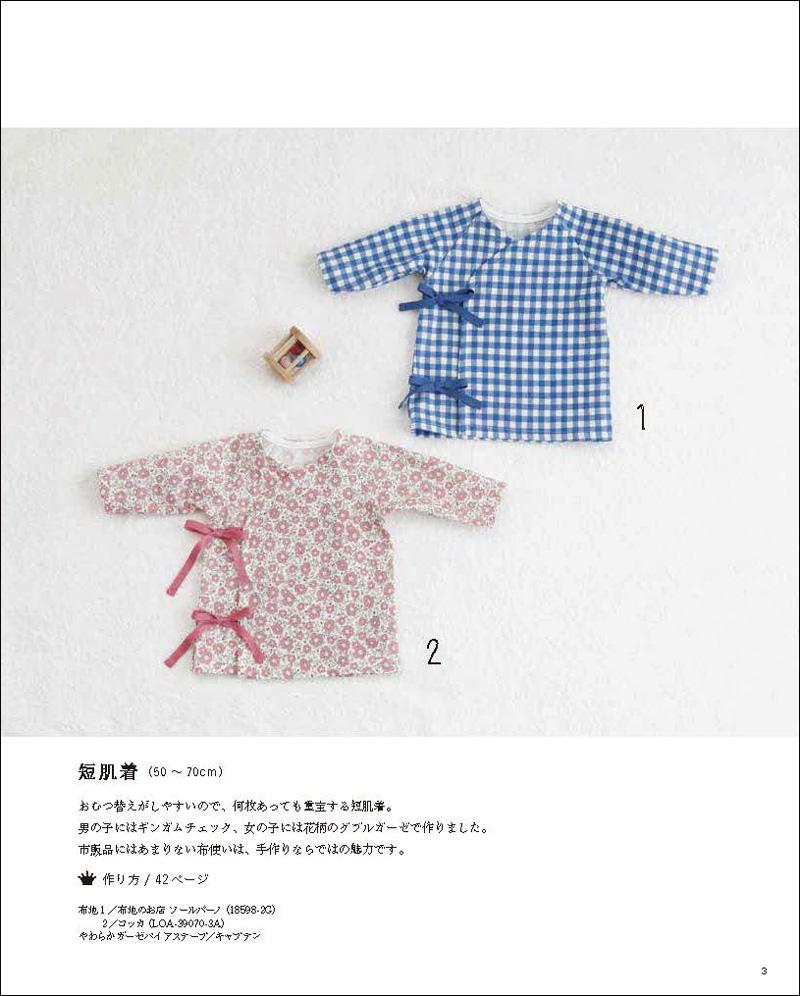 baby_komono_2