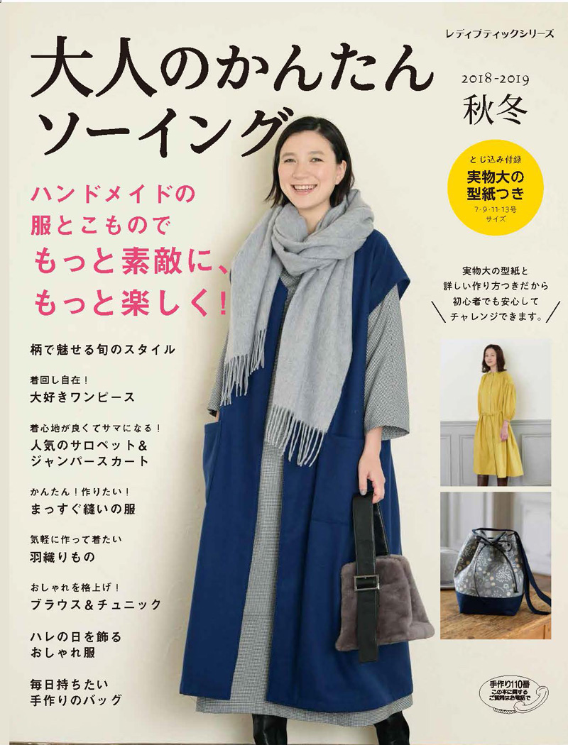 otona_sewing_18AW_1
