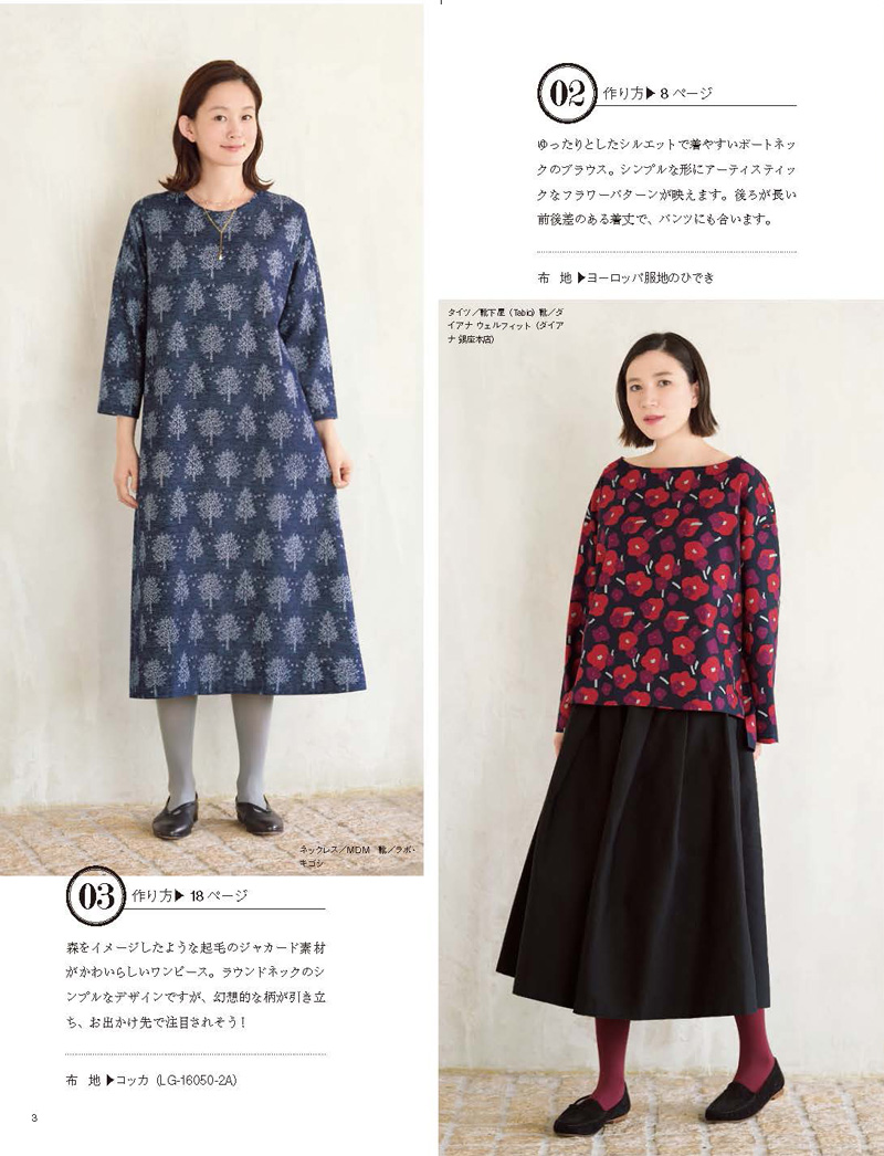 otona_sewing_18AW_3
