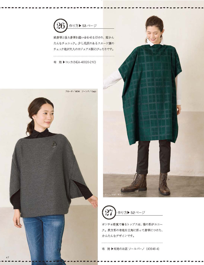 otona_sewing_18AW_6