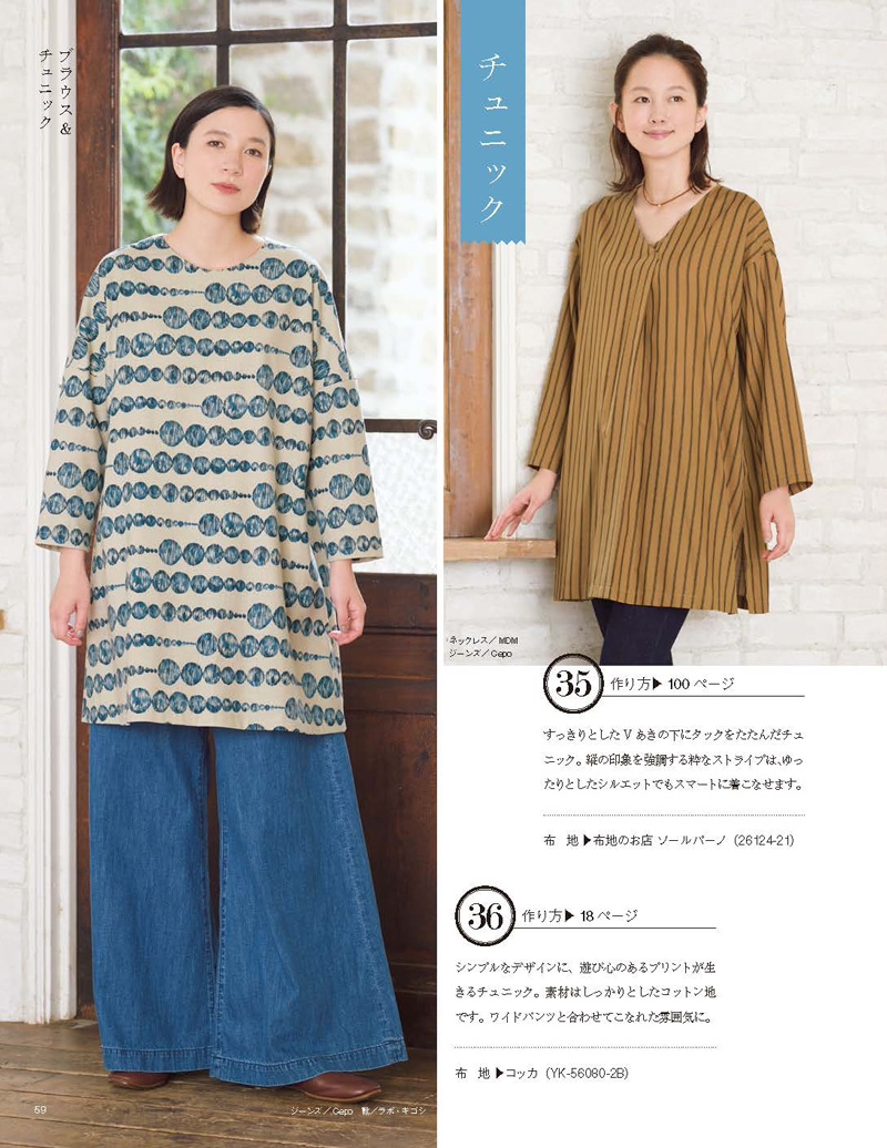 otona_sewing_18AW_7