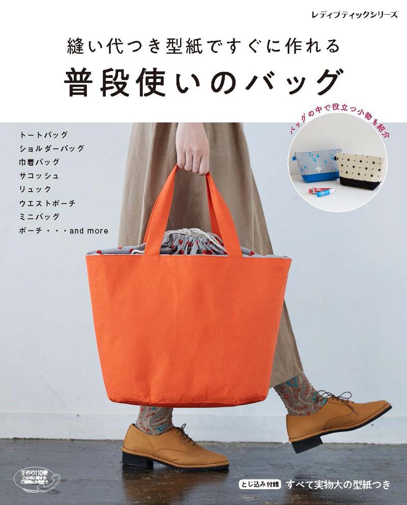 katagamitsukibag_1
