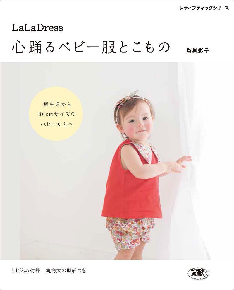 baby_komono_1