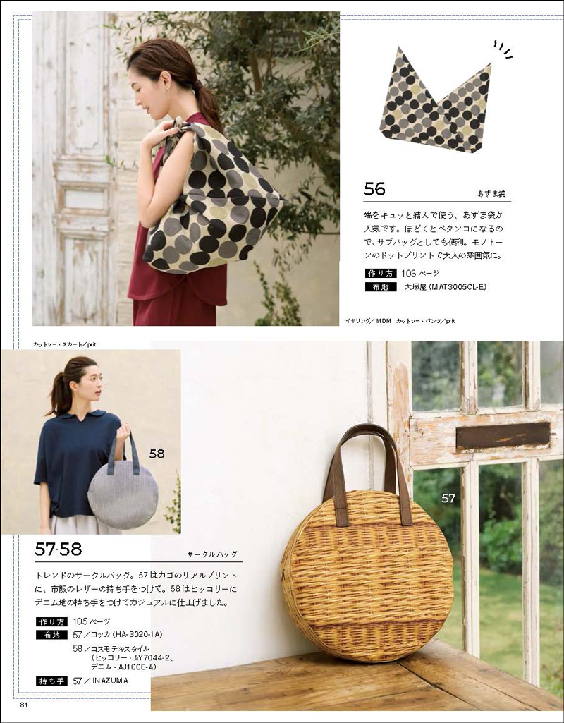 otona_sewing_10