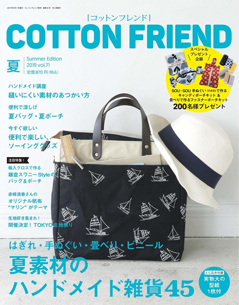 cottonfriend_2019summer_01