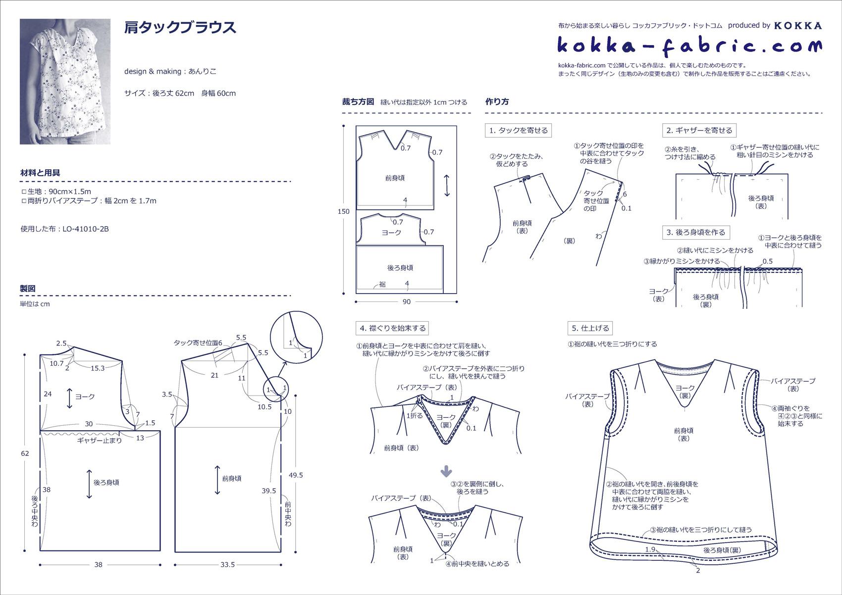 CS314_shoulder_tuck_blouse_fnl