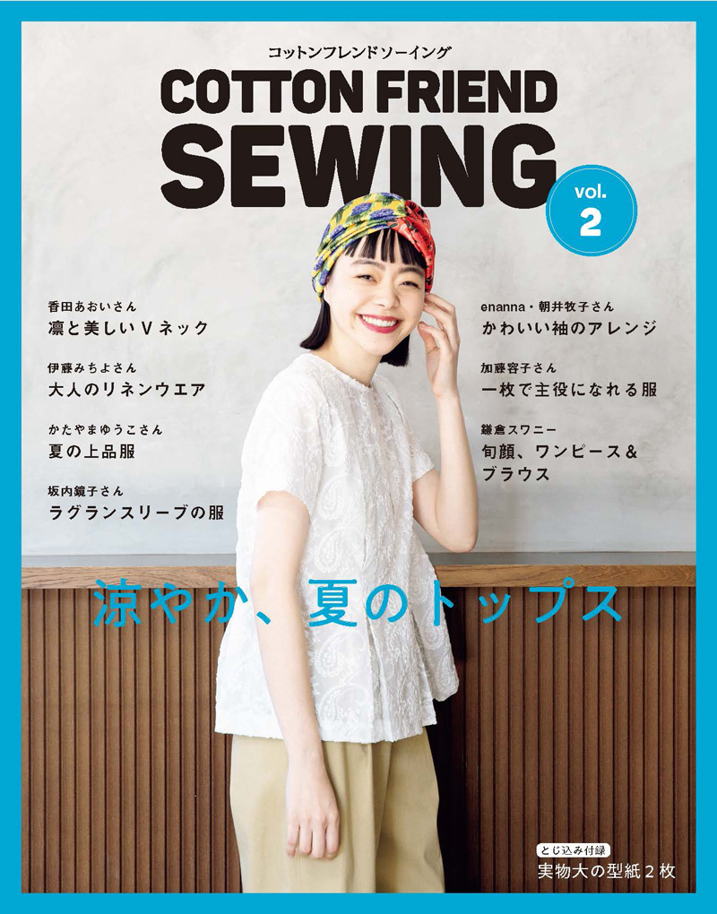 COTTON_FRIEND_SEWING_vol.2_1