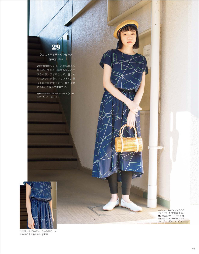 COTTON_FRIEND_SEWING_vol.2_4